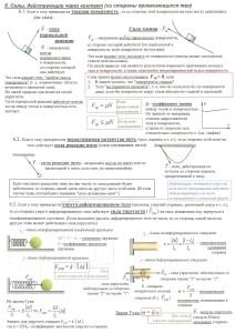 Все формулы и законы физики для ЕГЭ в таблицах. (4)