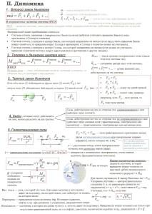Все формулы и законы физики для ЕГЭ в таблицах. (3)