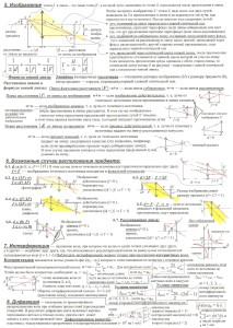 Все формулы и законы физики для ЕГЭ в таблицах. (20)