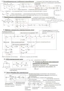 Все формулы и законы физики для ЕГЭ в таблицах. (14)