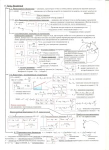 Все формулы и законы физики для ЕГЭ в таблицах. (2)