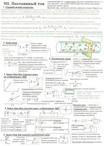 Все формулы и законы физики для ЕГЭ в таблицах. (13)