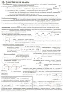 Все формулы и законы физики для ЕГЭ в таблицах. (17)