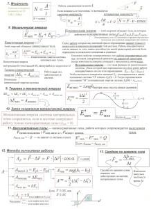 Все формулы и законы физики для ЕГЭ в таблицах. (6)