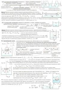 Все формулы и законы физики для ЕГЭ в таблицах. (8)