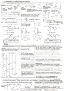 Все формулы и законы физики для ЕГЭ в таблицах. (18)