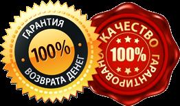 гарантия возврата денег 100% качество гарантировано 100%